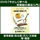 DVD 「〜やさしく学べる〜和楽器の奏法入門」【指導・教則DVD】