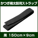 かつぎ桶太鼓用ストラップ 【ロングタイプ:150×9cm】