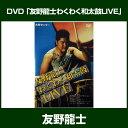 【和太鼓ライブ】DVD『友野龍士わくわく和太鼓LIVE』