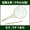 【限定数特価】うちわ太鼓 8寸(24cm)