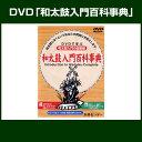 DVD 『和太鼓入門百科事典』