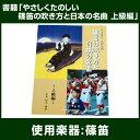 やさしくたのしい篠笛の吹き方と日本の名曲 〜上級編〜 【篠笛教則本・楽譜集】