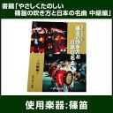 篠笛教則本 やさしくたのしい篠笛の吹き方と日本の名曲 中級編  【篠笛楽譜】