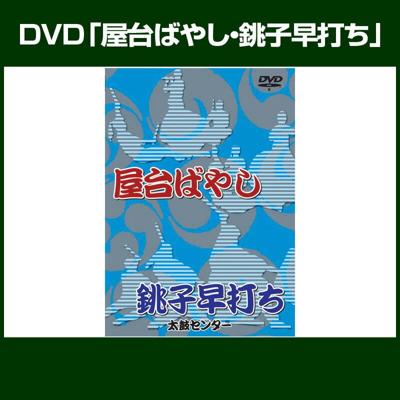 DVD【屋台ばやし・銚子早打ち】