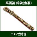 高麗笛袋 錦袋(金襴)コハゼ付【笛袋】 【雅楽器 雅楽用品】