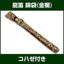 龍笛袋・錦袋(金襴)コハゼ付 【笛袋 りゅうてき 竜笛】