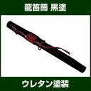 龍笛筒・黒塗(ウレタン塗装) 【雅楽器 雅楽用品】