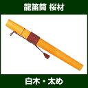 龍笛筒・桜材(白木)太め 【雅楽器 雅楽用品】