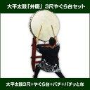 大平太鼓 弁慶 3尺(鼓面サイズ90cm)【大太鼓】【太鼓】【和太鼓】