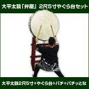 大平太鼓 弁慶 2尺5寸(鼓面サイズ75cm)【大太鼓】【太鼓】【和太鼓】