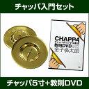 チャッパ入門セット チャッパ5寸(直径15cm)と教則DVD