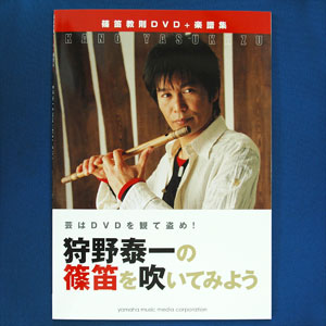 [DVD & BOOK] Kano's Let's Play Shinobue