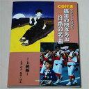 篠笛教則本 CD付 やさしくたのしい篠笛の吹き方と日本の名曲集 上級編 【篠笛楽譜】