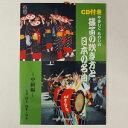 CD付 やさしくたのしい篠笛の吹き方と日本の名曲 〜中級編〜