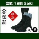 【倉敷屋 足袋】 祭氣12馳 Saiki【足袋】【地下足袋】【お取り寄せ商品】