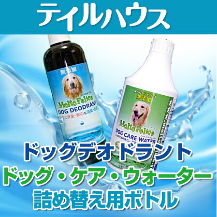 消臭・除菌水(弱酸性)の【ドッグデオドラント(DOG DEODRANT)】汚れ落とし・洗浄水(アルカリ性)の【ドッグ・ケア・ウォーター(DOG CARE WATER)】に詰め替え用ボトルが出た!無塩電解水(無塩次亜塩素酸水)を使った、愛犬に直接スプレーできる愛犬に優しいケア水です。