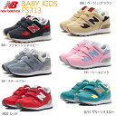 ニューバランス (newbalance) 子供靴 FS313 全4色 ベビー・キッズ用 男女兼用モデル