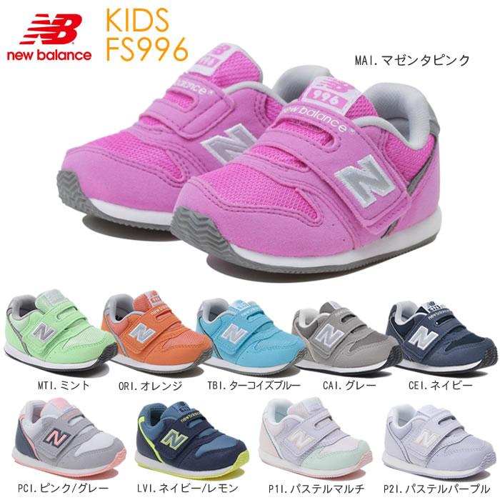 ニューバランス (newbalance) 子供靴 スニーカー FS996 全6色 キッズ用 男の子 女の子用モデル