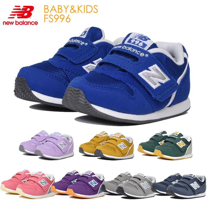 ニューバランスnewbalanceキッズスニーカーFS996キッズ用子供靴男の子女の子NB人気18F