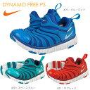 ナイキ (nike) 子供靴 スニーカー ダイナモフリー DYNAMO FREE PS 343738 全3色 キッズ・ジュニア用 男の子 女の子モデル