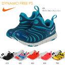ナイキ (nike) 子供靴 スニーカー ダイナモフリー DYNAMO FREE PS 343738 全6色 キッズ・ジュニア用 男の子 女の子モデル