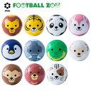 スフィーダ(SFIDA) ミニボール FOOTBALL ZOO BSF-Z0006 全11種小物 ベビー/キッズ用 男女兼用モデル