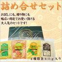 大望の野菜フレーク詰め合せセット(40g×4)