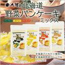 大望の北海道野菜パンケーキミックス...