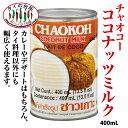 チャオコー ココナッツミルク(14 OZ) 400ml タイ料理 タイカレー エスニック料理3,000円以上送料無料!