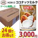 HOM-D ココナッツミルク 400ml 1ケース24缶セット 賞味期限:20.2.7 アウトレット 送料無料 タイ料理 タイカレー 業務用 楽天最安値 ココナツミルク エスニック料理