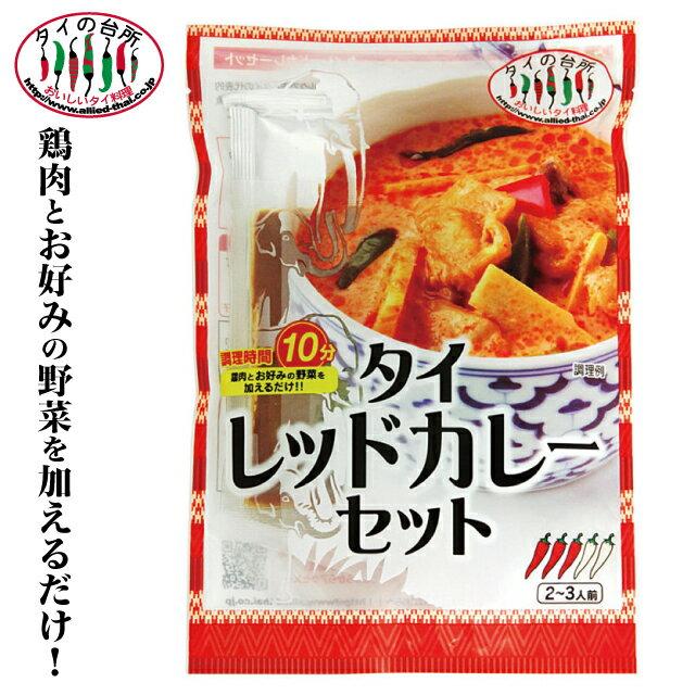 タイの台所 タイレッドカレーセット 93g タイ料理 2〜3人前 3,000円以上送料無料 エスニック料理