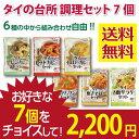 【送料無料】【タイ料理】タイの台所調理セット7個まとめ買い