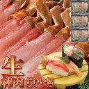 生ズワイ棒肉ポーション 25本×3 約1500g 魚介類 ズワイガニ カニ 蟹 かに 剥き身 カニしゃぶ かにしゃぶ か...