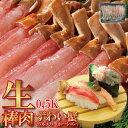 生ズワイ棒肉ポーション 25本 約500g 魚介類 ズワイガ...
