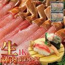 お刺身で食べられる生ズワイ蟹棒肉ポーション約1キロ 25本×...