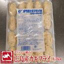 カキフライ 500g×3パック 貝類 カキ 牡蠣 牡蠣フライ...