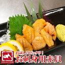 赤貝 お試し お刺身用赤貝1パック 250g 貝類 赤貝 寿...