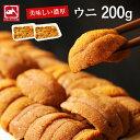 ショッピングおせち 2人前 濃厚ウニ 200グラム 100g×2パック ウニ うに 雲丹 生うに 生ウニ 寿司ネタ 肴 お歳暮 クリスマスおせち