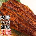 肉厚特大うなぎ 3尾 1尾あたり おおよそ360g〜400g...