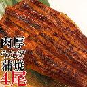 肉厚特大うなぎ 4尾 1尾あたり おおよそ360g〜400g...