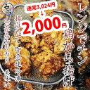 3024円→2000円 【レンジで温めるだけ】 邱益欽の手作...