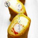 えびチーズ春巻き(簡易包装 生冷凍 4本入り)