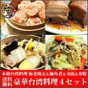 【送料無料】台湾料理4点セット(海老焼売・豚角煮・米粉・油飯)