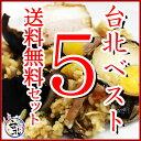 【送料無料】手作り台湾家庭料理台北人気ベスト5セット (海老焼売、油飯、豚角煮、米