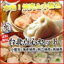 【送料無料】台北点心4種個セット(小籠包6個 海老焼売6個、帆立焼売6個、肉焼売6個)