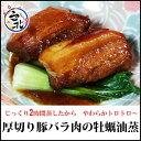 豚バラ肉牡蠣油蒸(約250g)【O-1決定戦金賞受賞】【楽天うまいもの大会】【横浜】【中華】【台湾】