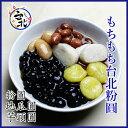 台湾名物料理 もちもちQQ台北粉圓 ブラックタピオカの盛り合わせ(一人前)