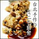手作り台湾ミニ粽子 甘醤油タレ付き(加熱済み 冷凍100g×6個)チマキ