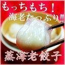 蒸海老餃子(生冷凍8個入り@20g×8)【O-1決定戦金賞受賞】【楽天うまいもの大会】【横
