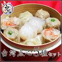2セット以上購入で豪華料理プレゼント【送料無料】台北点心5種個セット(蒸海老餃子8個